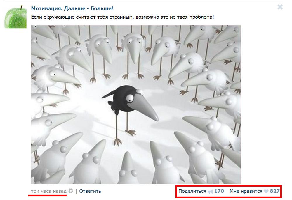 Когда лучше размещать посты Вконтакте - Академия SEO (СЕО) 5099faaa186d1