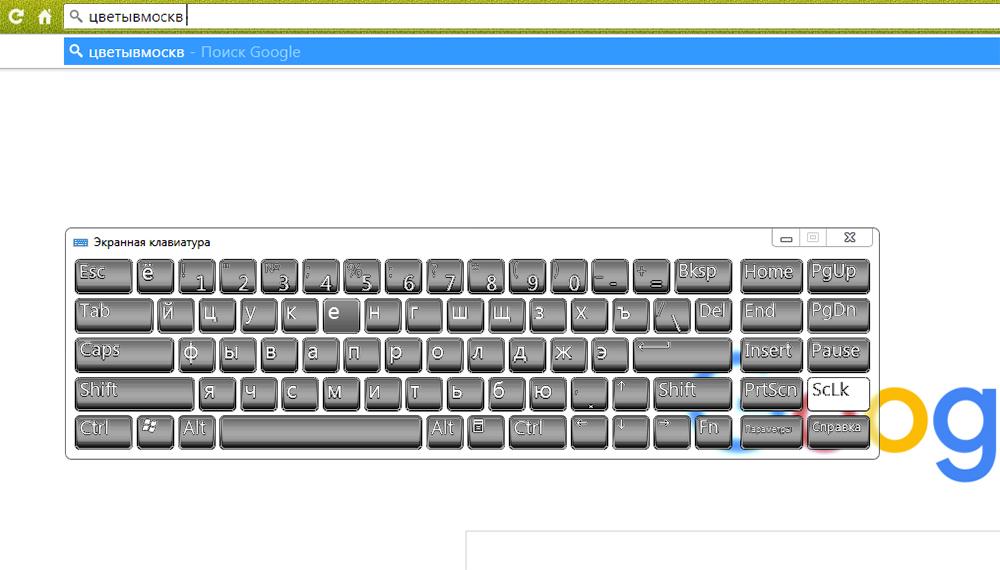 Приложение Windows «Экранная клавиатура»