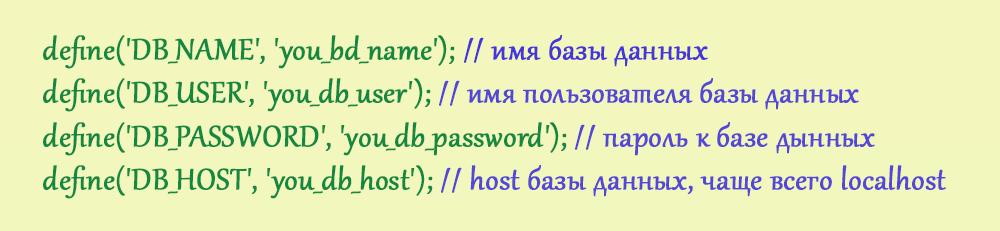 Внесение изменений в wp-config.php