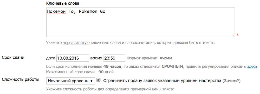 Элементы создания заказа etxt.ru