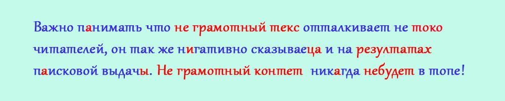 Пример текста написанного с ошибками