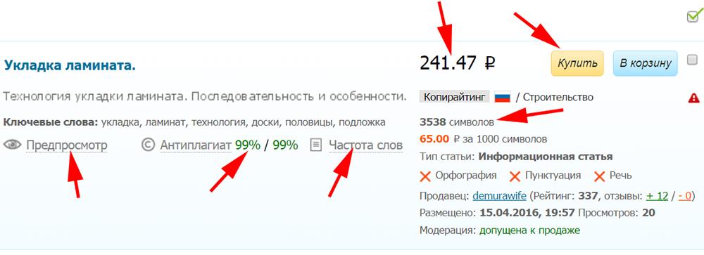 Покупка уже готовой статьи на etxt.ru