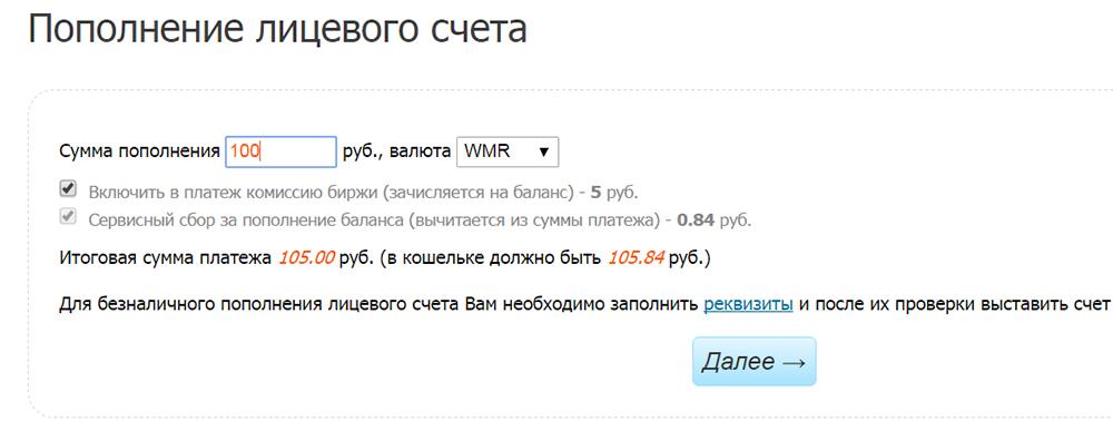 Пополнение счета заказчика на etxt.ru