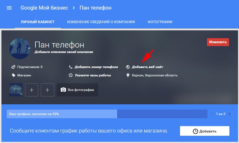Связать сайт с Google+