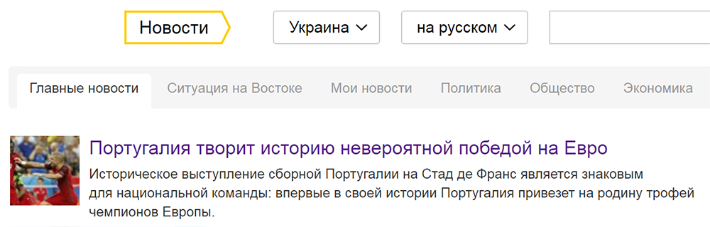 Заголовок статьи для Яндекс.Новости