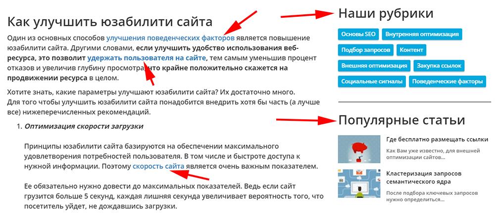 Пример навигации на сайте Академии SEO