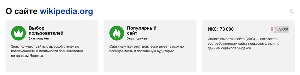 посмотреть знаки сайта можно в яндекс вебмастере фото