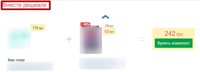 Как сделать корзину для интернет магазина фото