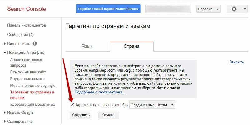 Как в Google указать региональную принадлежность