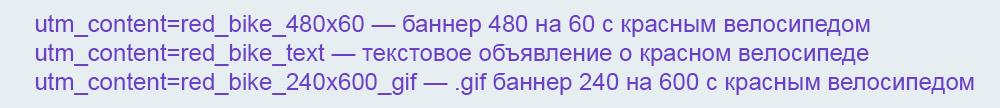 Пример ссылки с параметром utm_content