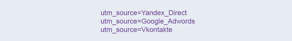 Пример параметра utm_source
