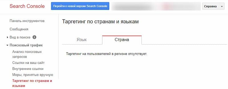 Регион сайта не задан в Google Search Console