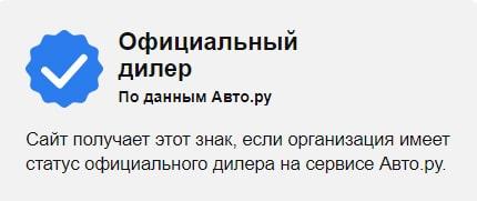 Отметка для официальных дилеров на сайте авто.ру