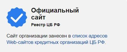 Отметка организация из реестра ЦБ РФ