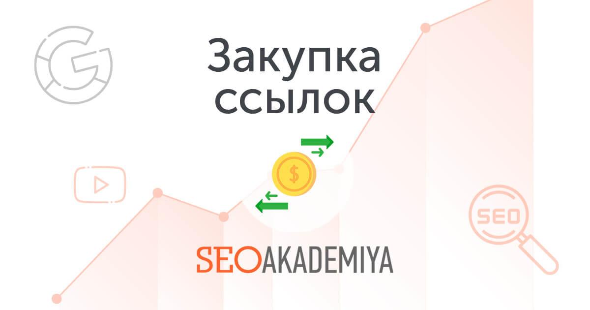 Закупки внешних ссылок на сайт оптимизация и продвижение сайта в сети интернет